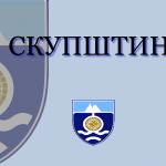 Позив за Другу редовну сједницу Скупштине Општине Фоча – петак, 29.1.2021. године