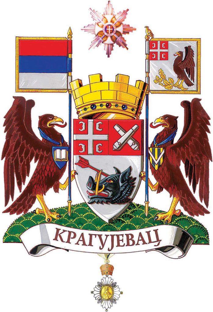Град Крагујевац : Град Крагујевац